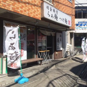 津久井浜駅 ラーメン
