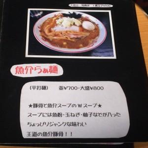神奈川県 ラーメン