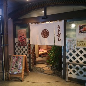 寿司 新潟駅前