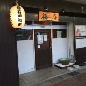 加茂駅 新潟 鶏そば