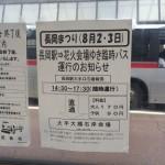 長岡花火 宿泊(ホテル・ネカフェ)の穴場&ランチ・寄り道情報