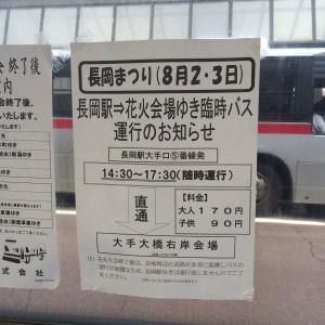 長岡花火 バス
