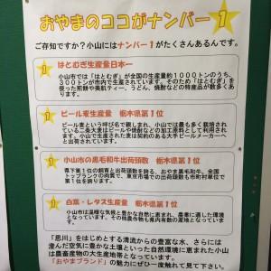 小山駅 観光