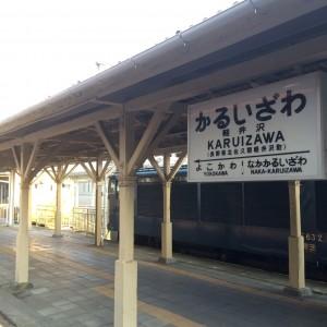 旧軽井沢駅