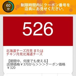 マック クーポン アプリ