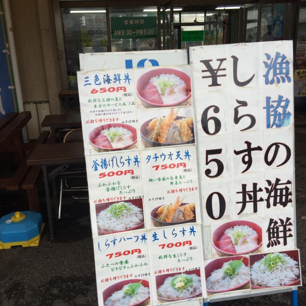 沼津港 海鮮丼 穴場 漁協