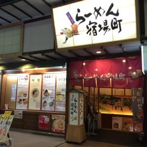 ラーメン宿場町 小田原