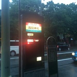 浅間神社 バス停