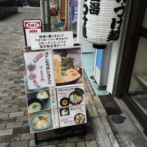 鶏そば 武一 初台駅