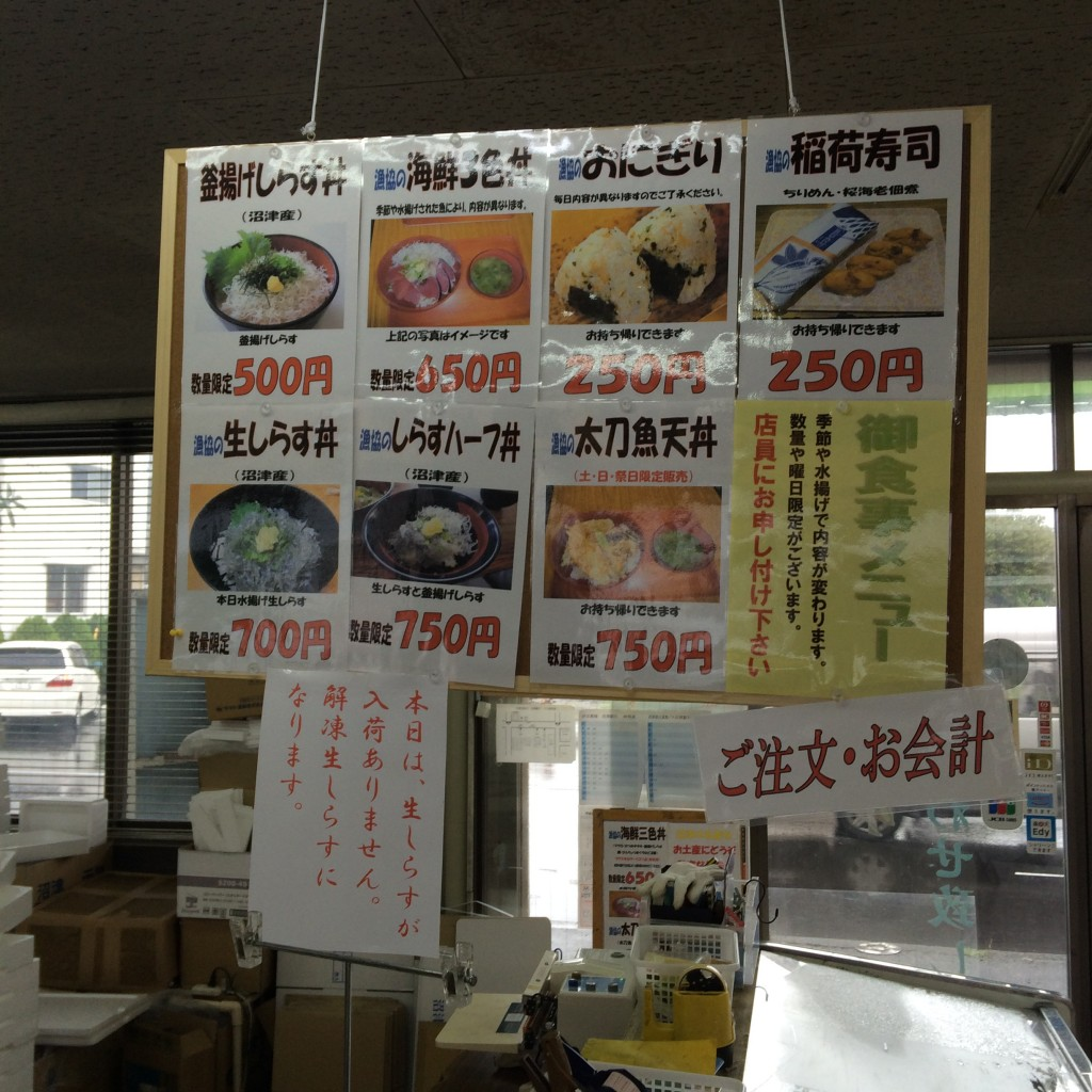 沼津 海鮮丼 最安値