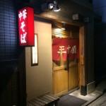 新潟駅のおすすめラーメン【1】三吉屋 駅南けやき通り店