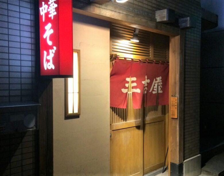 三吉屋 駅南けやき通り店