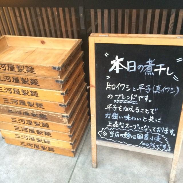 大宮 つけ麺・ラーメン