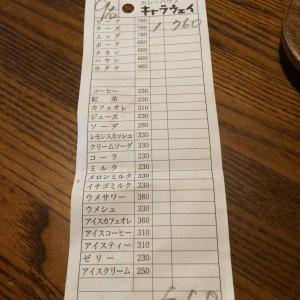 鎌倉 ランチ キャラウエイ メニュー
