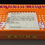 東京駅駅弁 天皇陛下も愛用されるチキン弁当(感想・口コミ)