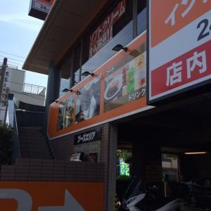 快活クラブ 南行徳駅