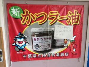 カツラ―油