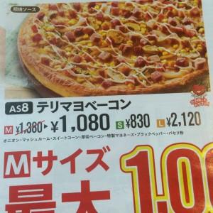 ピザポケット 激安ピザ