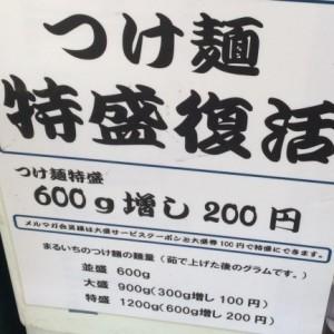 大宮駅 つけ麺 まるいち