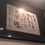 大宮駅 大勝軒まるいちは甘口つけ麺~のれん会・味と心に属さない東池袋系~