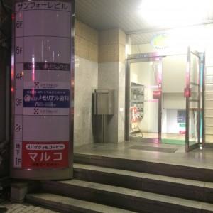 沼津駅 マルコ