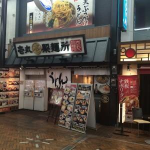 沼津駅 ランチ うどん 喫茶店