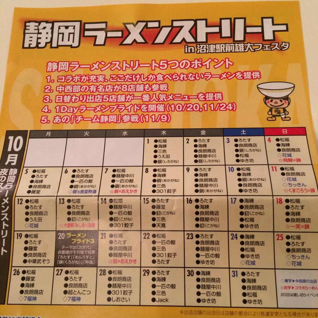 静岡ラーメンストリート2015 沼津駅前雄大フェスタ
