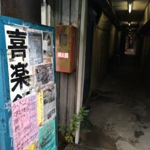 喜楽飯店 久留里駅