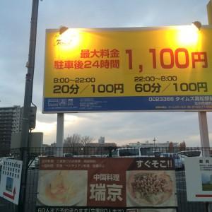 高松駅 駐車場