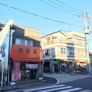 上州富岡駅 ランチ 飯嶋屋