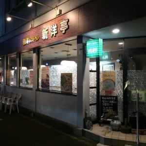 上州富岡駅 ランチ 新洋亭