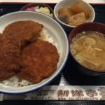 富岡製糸場の上州(ソース)カツ丼のおすすめなら新洋亭VS大村支店の勝負