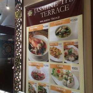 タイ料理「JASMINE THAI TERRACE」( ジャスミン タイ テラス)