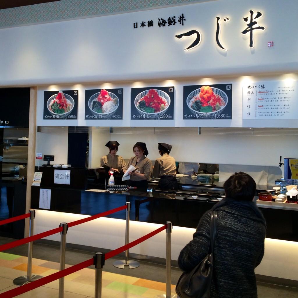 日本橋海鮮丼 つじ半 ららぽーと立川立飛