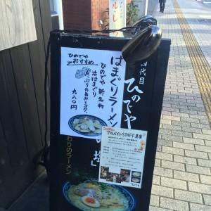 越谷駅前 ラーメン屋ひのでやの看板