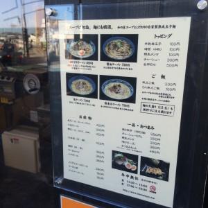2014年埼玉県1位のラーメン店 ひのでやのメニュー
