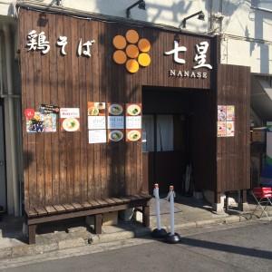 鶏そば 七星 千葉駅