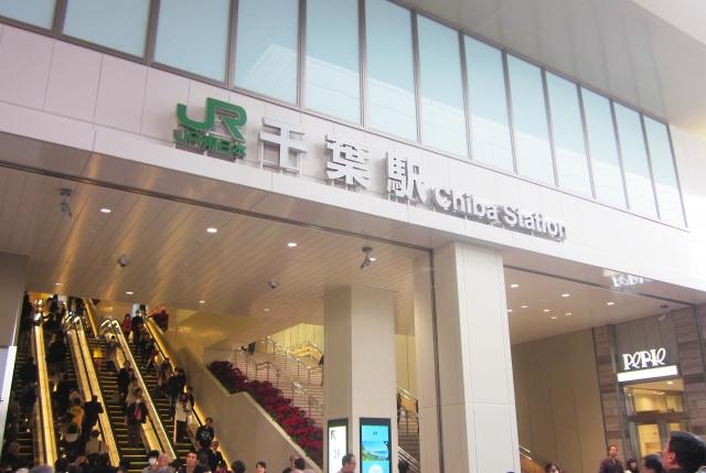 新しい千葉駅