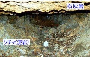 沖縄の地層