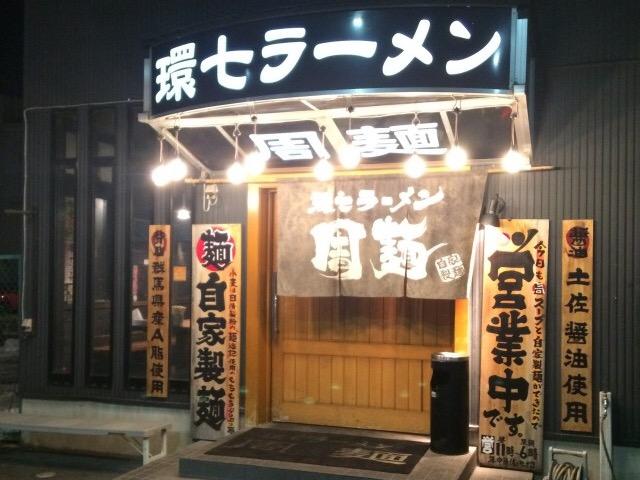 高崎駅 環七ラーメン