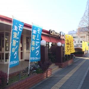 ガスト 高崎駅