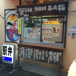館山駅 駅弁