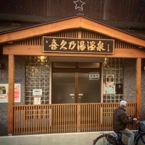 喜久の湯温泉  太宰治