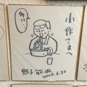 蛭子能収サイン