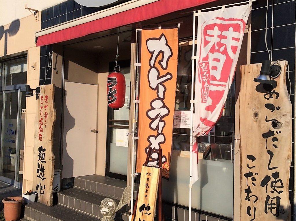ラーメン店 麺遊心