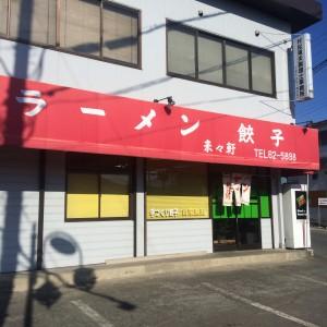 来々軒 上野原駅