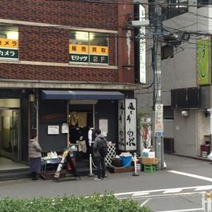酒と肴 わぶ 新宿