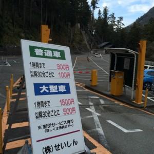 身延山 久遠寺有料駐車場