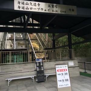 身延山 斜行エレベーター