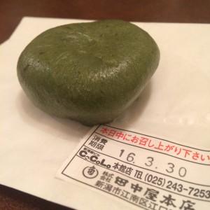 田中屋本店 しんこまんじゅう